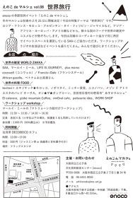 """『えのこdeマルシェ vol.08 特集""""世界旅行""""』チラシビジュアル裏面"""