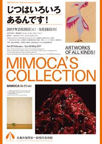 『開館25周年記念 MIMOCAコレクションじつはいろいろあるんです!』フライヤービジュアル