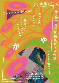 茅ヶ崎市制施行70周年記念 Co.山田うん&茅ヶ崎市民共同製作ダンス公演『かや』フライヤービジュアル