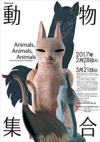 『動物集合』チラシビジュアル