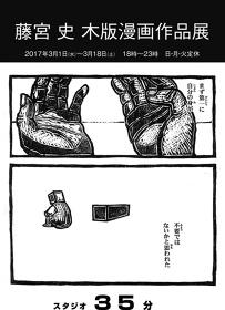 『藤宮史 木版漫画作品展』メインビジュアル ©Fuhito Fujimiya