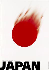 松永真『JAPAN「燃え盛るか日本、 燃え尽きるか日本。」』2001年