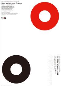 『DNPグラフィックデザイン・アーカイブ収蔵品展VII:松永真ポスター展』ポスタービジュアル Design: Shin Matsunaga