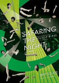 『SAFARING THE NIGHT/サファリング・ザ・ナイト』チラシビジュアル