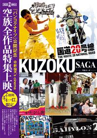『KUZOKU SAGA~空族サーガ~空族全作品特集上映』フライヤービジュアル