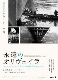 『永遠のオリヴェイラ マノエル・ド・オリヴェイラ監督追悼特集』東京最終上映 フライヤービジュアル