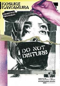 河村康輔『Do Not Disturb』メインビジュアル