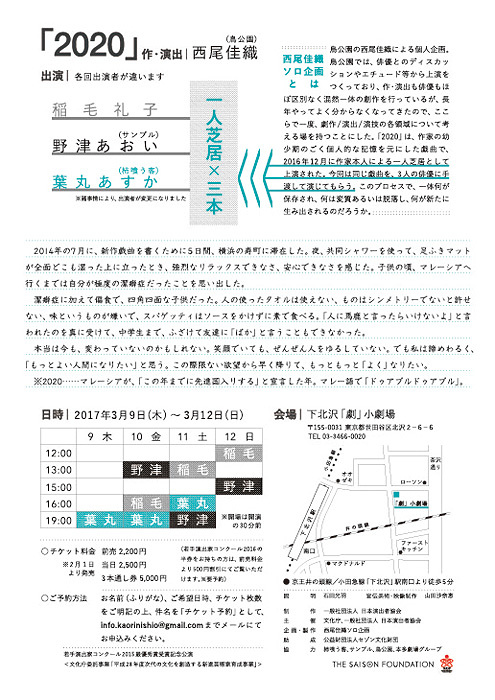 西尾佳織ソロ企画『2020』フライヤービジュアル