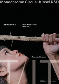 Monochrome Circus + Kinsei R&D『T/IT:不寛容について』フライヤービジュアル デザイン:南琢也 写真:金サジ