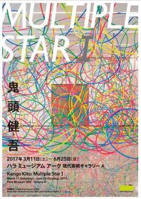 鬼頭健吾『Multiple Star I』フライヤービジュアル