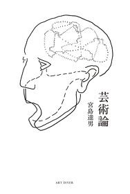 宮島達男『芸術論』表紙