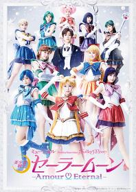 『ミュージカル「美少女戦士セーラームーン」-Amour Eternal-』チラシビジュアル