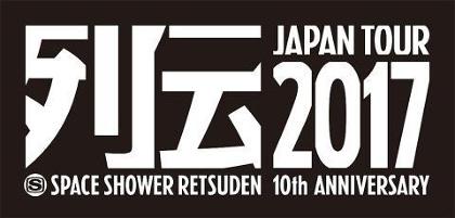 『スペースシャワー列伝 第133巻 JAPAN TOUR 2017 ~10th ANNIVERSARY~』ロゴ