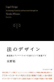 水野祐『法のデザイン』表紙