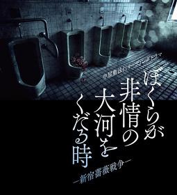 中屋敷法仁リーディングドラマ『ぼくらが非情の大河をくだる時−新宿薔薇戦争−』メインビジュアル