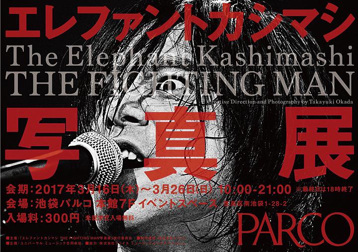 『エレファントカシマシ THE FIGHTING MAN 写真展』ポスタービジュアル
