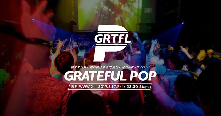 『GRATEFUL POP』メインビジュアル