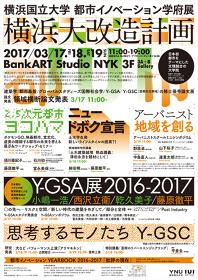 横浜国立大学 都市イノベーション学府修了展『横浜大改造計画』ポスタービジュアル