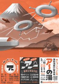 明日のアー『ア~の湯』フライヤービジュアル デザイン:大町駿介