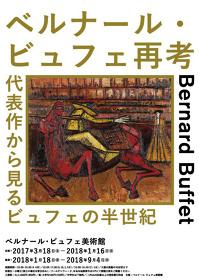 『ベルナール・ビュフェ再考 代表作から見るビュフェの半世紀』フライヤービジュアル