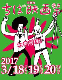 『第9回ちば映画祭』ポスタービジュアル
