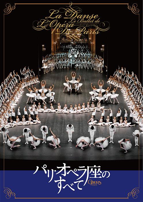 『パリ・オペラ座のすべて』