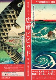 『原安三郎コレクション 広重ビビッド』フライヤービジュアル