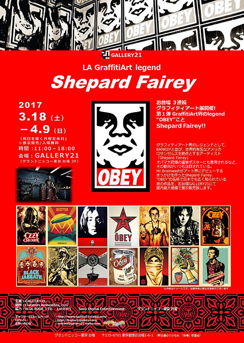 『LA Graffiti Art Legend Shepard Fairey』展 フライヤービジュアル