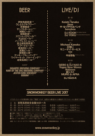 『SNOW MONKEY BEER LIVE 2017』フライヤービジュアル裏面