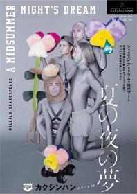 KAKUSHINHAN POCKET05『夏の夜の夢』フライヤービジュアル表面