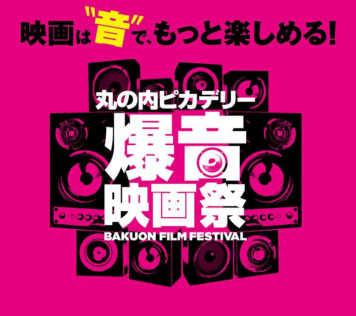 『丸の内ピカデリー爆音映画祭』メインビジュアル