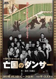劇団黒テント『亡国のダンサー』チラシビジュアル
