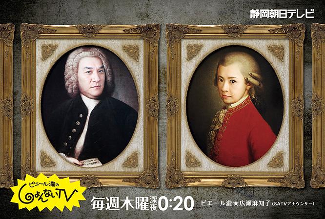 『ピエール瀧のしょんないTV』ビジュアル