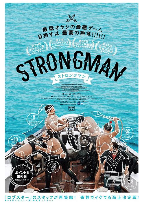 『ストロングマン』ポスタービジュアル ©2015 Faliro House & Haos Film