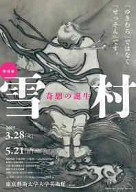 特別展『雪村―奇想の誕生―』フライヤービジュアル