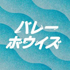 バレーボウイズロゴ