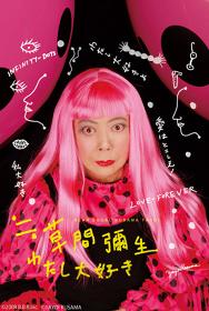 『≒草間彌生 わたし大好き』ポスタービジュアル ©2008 B.B.B.Inc ©YAYOI KUSAMA