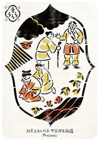 創業350周年 ヤヱガキ酒造 presents『音うらら』Vol.1フライヤービジュアル