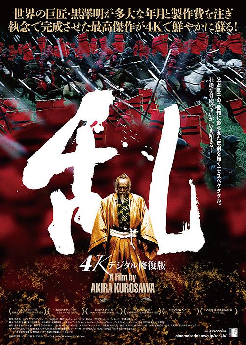 『乱 4K』ポスタービジュアル ©1985 KADOKAWA/STUDIO CANAL