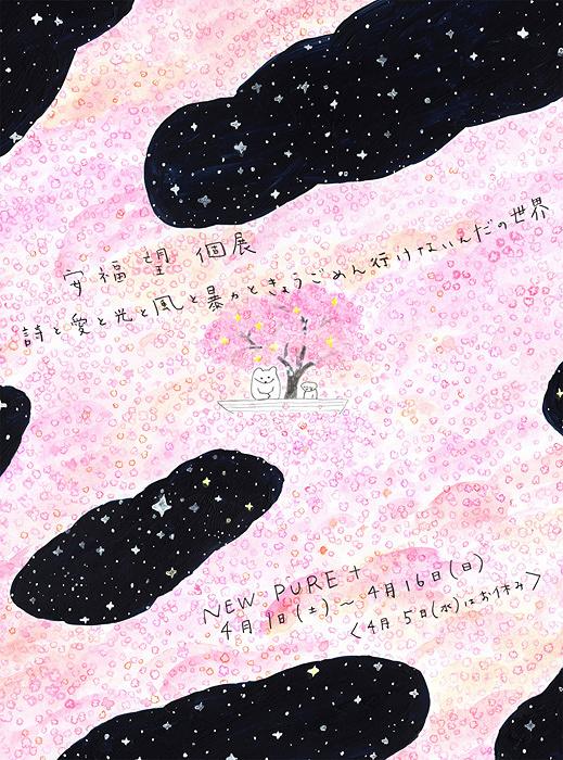 安福望『詩と愛と光と風と暴力ときょうごめん行けないんだの世界』メインビジュアル
