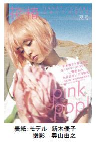 『花椿』夏号表紙