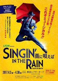 LION presents ミュージカル『SINGIN' IN THE RAIN ~雨に唄えば~』フライヤービジュアル