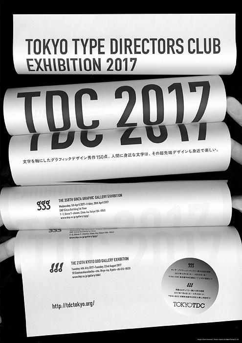 『TDC 2017』展ポスタービジュアル Design: Naomi Hirabayashi
