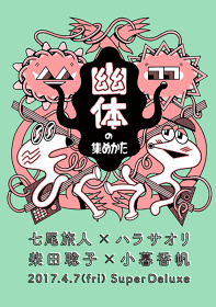 『幽体の集めかた』フライヤービジュアル イラスト:ICHASU
