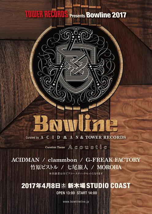 『TOWER RECORDS presents Bowline 2017 curated by ACIDMAN & TOWER RECORDS』チラシビジュアル