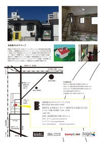 『北参道オルタナティブ・ファイナル』チラシビジュアル裏面