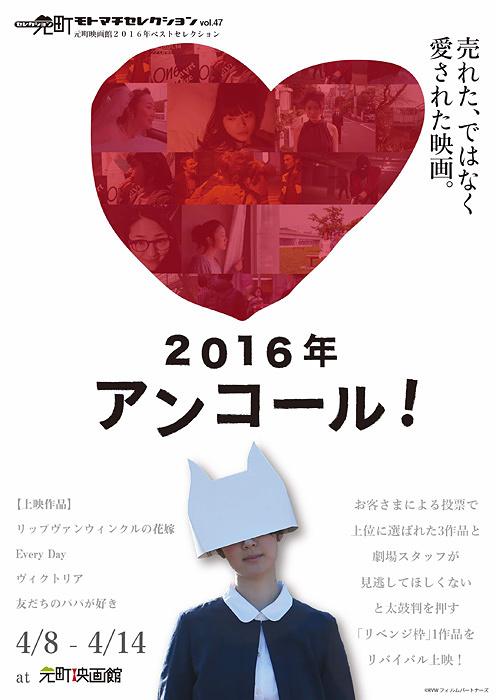 『元町映画館2016年ベストセレクション』フライヤービジュアル