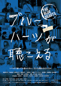 『ブルーハーツが聴こえる』ポスタービジュアル ©TOTSU、Solid Feature、WONDERHEAD/DAIZ、SHAIKER、BBmedia、geek sight