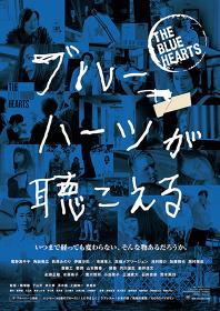 『ブルーハーツが聴こえる』ポスタービジュアル ©TOTSU、Solid Feature、WONDERHEAD/DAIZ、SHAIKER、BBmedia、geek sight