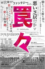 悪い芝居 Vol.19『罠々 wannawana』チラシビジュアル裏面